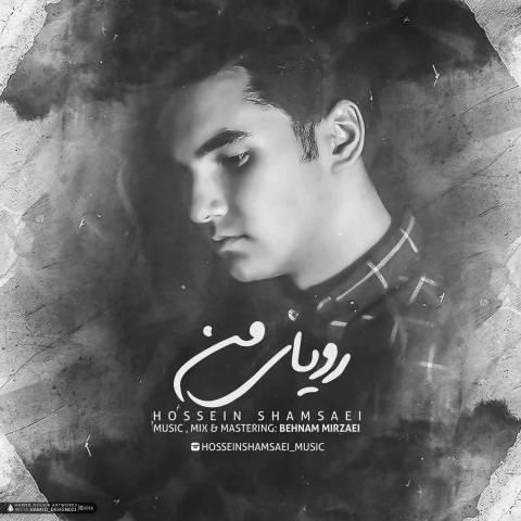 دانلود آهنگ رویای من حسین شمسایی