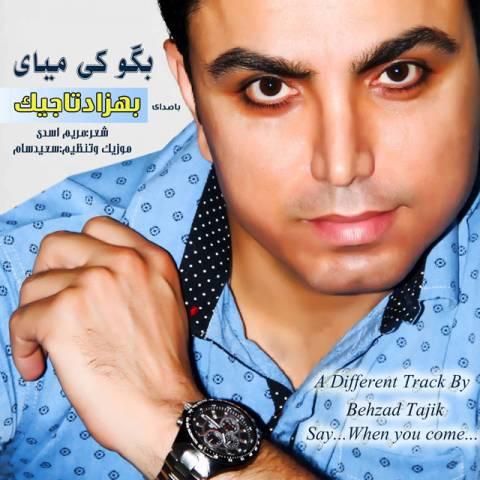 دانلود آهنگ بگو کی میای بهزاد تاجیک
