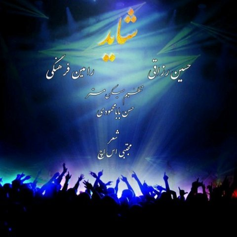 دانلود آهنگ شاید رامین فرهنگی و حسین رزاقی