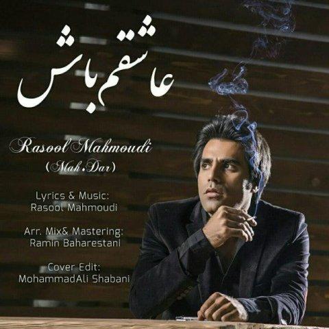 دانلود آهنگ عاشقم باش رسول محمودی