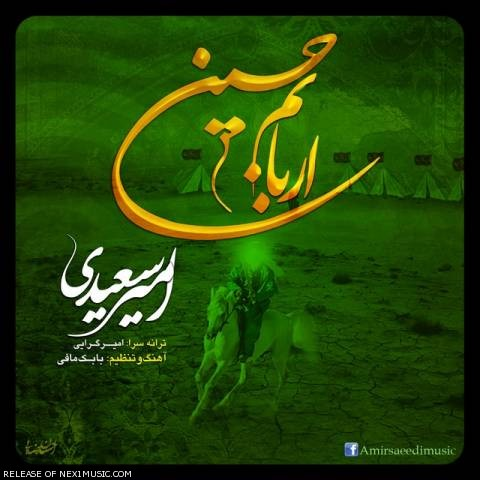 دانلود آهنگ اربابم حسین امیر سعیدی