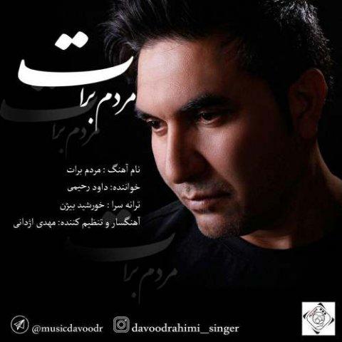 دانلود آهنگ مردم برات داوود رحیمی