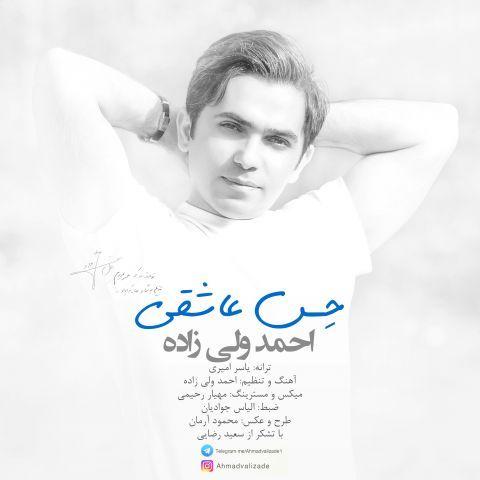دانلود آهنگ حس عاشقی احمد ولی زاده