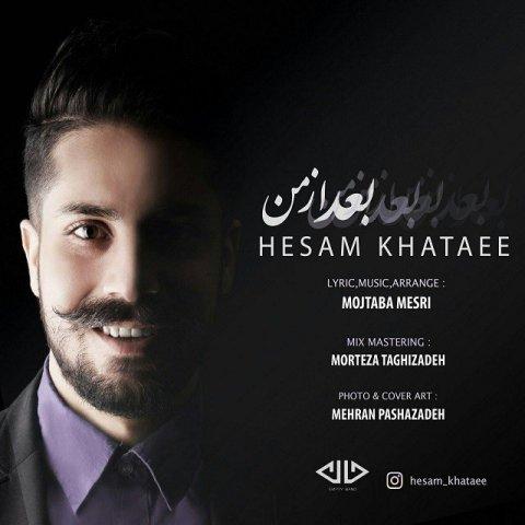دانلود آهنگ بعد از من حسام ختایی