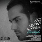 آهنگ جدید احسان الدین معین بساز زندگیتو