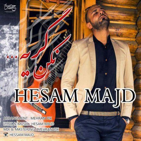 دانلود آهنگ نکن گریه حسام مجد