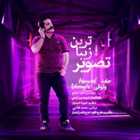 دانلود آهنگ زیباترین تصویر حامد وثوقی