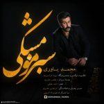 متن آهنگ محمد یاوری سبز مو مشکی