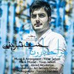 متن آهنگ هوای بارون حسین شریفی