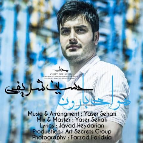 دانلود آهنگ هوای بارون حسین شریفی