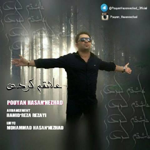 دانلود آهنگ عاشقم کردی پویان حسن نژاد