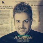 اهنگ علی عبدالمالکی قیافه میگیری