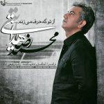 متن اهنگ محمدرضا هدایتی از تو که حرف میزنم