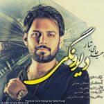 اهنگ جدید وحید حاجی تبار به نام دیوونگی