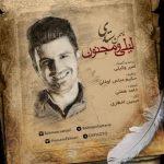 آهنگ لیلی و مجنون بهمن ستاری