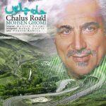 متن اهنگ محسن قمی جاده چالوس