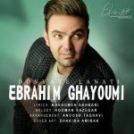 آهنگ دنیای لعنتی ابراهیم قیومی