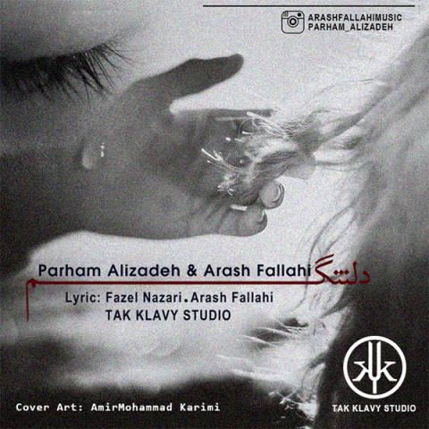 دانلود آهنگ دلتنگم پرهام علیزاده و آرش فلاحی
