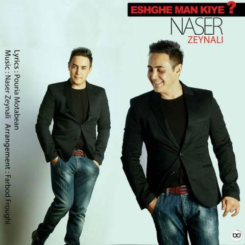 دانلود آهنگ عشق من کیه ناصر زینلی