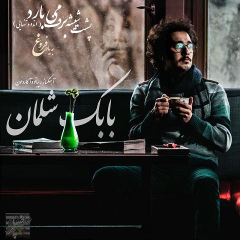 دانلود آهنگ اندوه تنهایی بابک شلمان