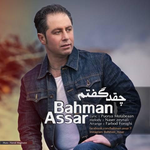 دانلود آهنگ چقدر گفتم بهمن عصار