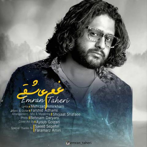 دانلود آهنگ غم عاشقی عمران طاهری
