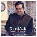 اهنگ جدید سعید عرب بنام تو دلت خاصه