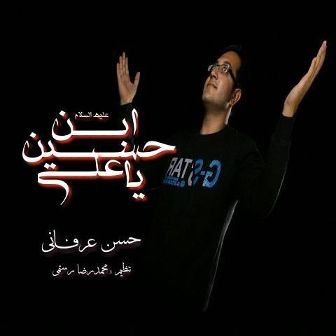 دانلود آهنگ یا علی ابن حسین حسن عرفانی