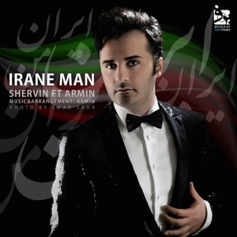 دانلود آهنگ ایران من شروین و آرمین