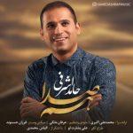 همصدا از حامد اشرفی