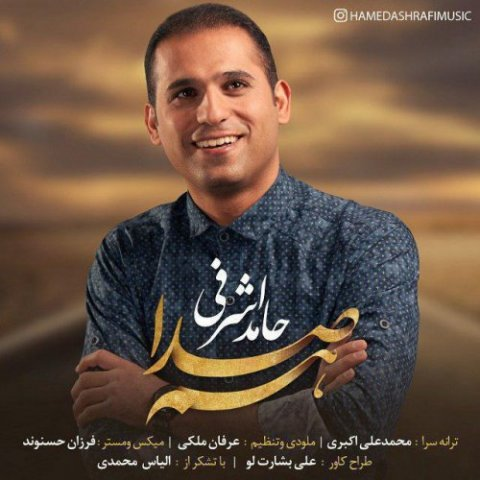 دانلود آهنگ همصدا حامد اشرفی