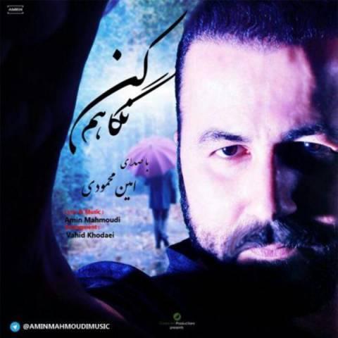دانلود آهنگ نگاهم کن امین محمودی