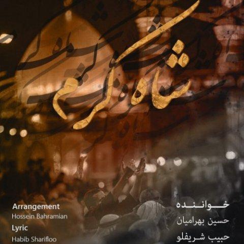 دانلود آهنگ شاه کرم حسین بهرامیان و حبیب شریفلو