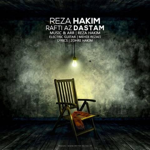 دانلود آهنگ رفتی از دستم رضا حکیم