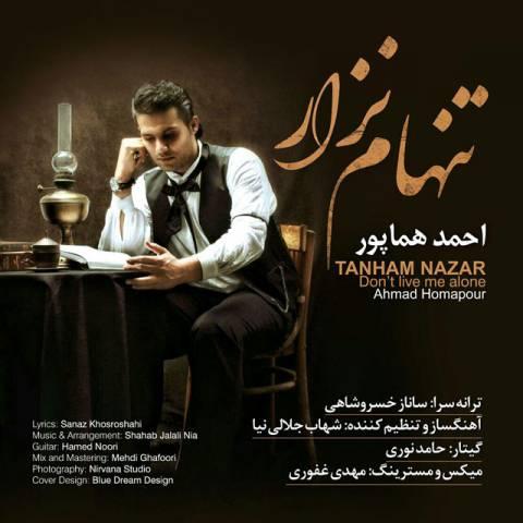 دانلود آهنگ تنهام نزار احمد هماپور