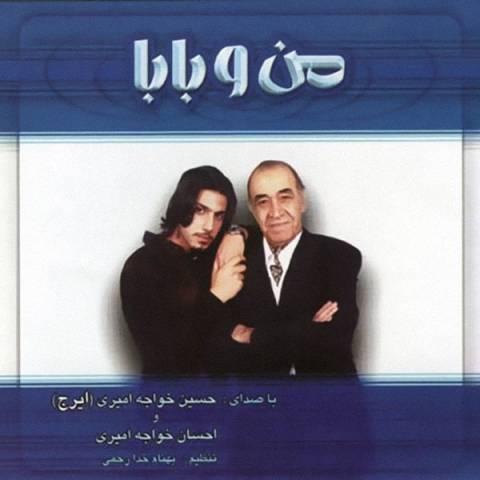 دانلود آهنگ شاهزاده احسان خواجه امیری