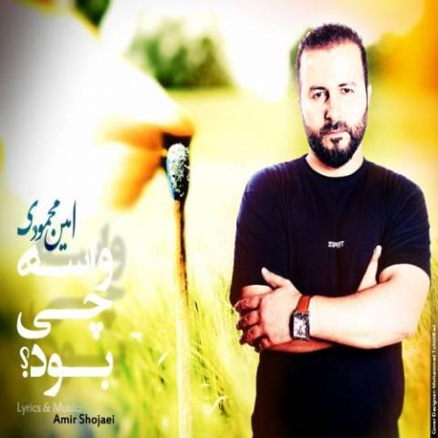 دانلود آهنگ واسه چی بود امین محمودی