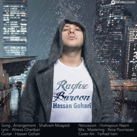 دانلود آهنگ رقص بارون حسن گوهری