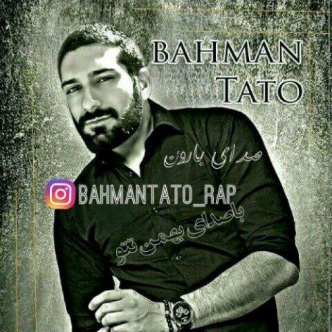 دانلود آهنگ صدای بارون بهمن تتو