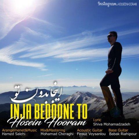 دانلود آهنگ اینجا بدون تو حسین هورام