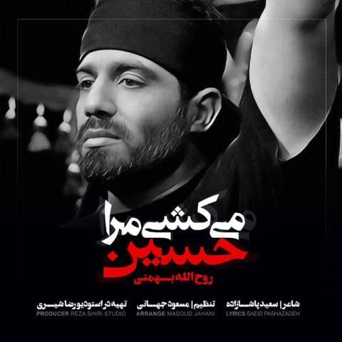 دانلود آهنگ میکشی مرا حسین روح الله بهمنی