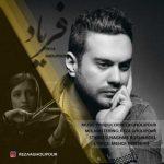 آهنگ فریاد رضا قلی پور