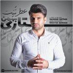 بهمن ستاری عطر تنت 320