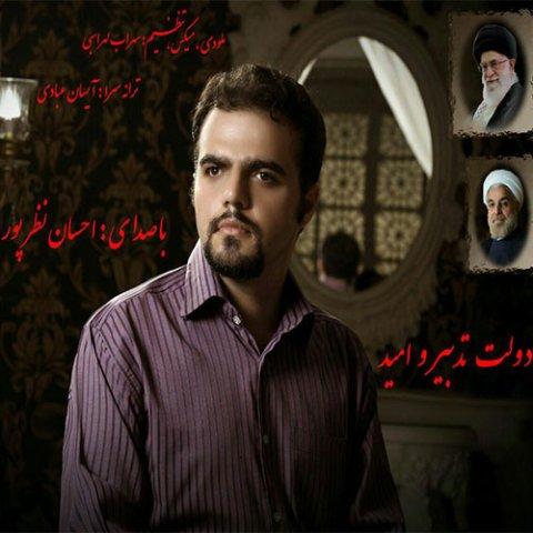 دانلود آهنگ دولت تدبیر و امید احسان نظرپور