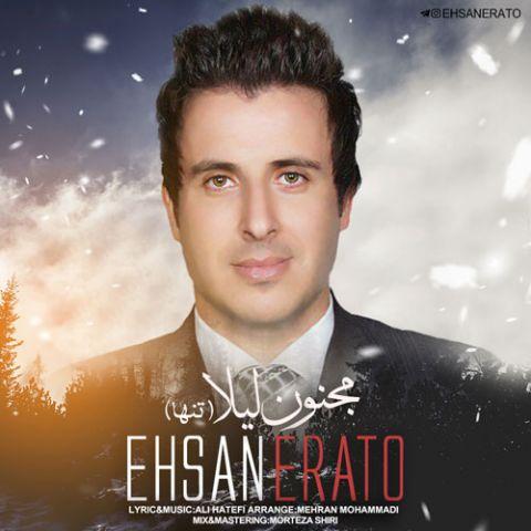 دانلود آهنگ مجنون لیلا احسان اراتو