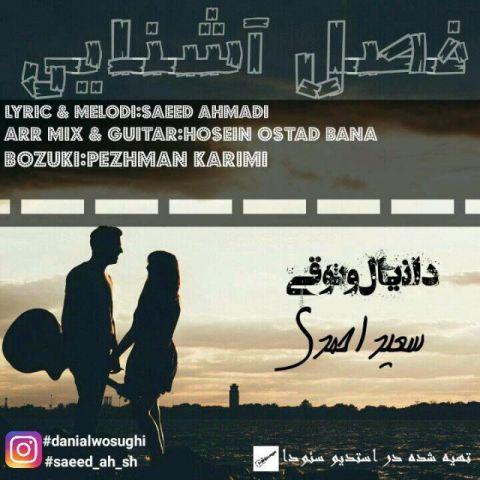 دانلود آهنگ فصل آشنایی دانیال وثوقی و سعید احمدی