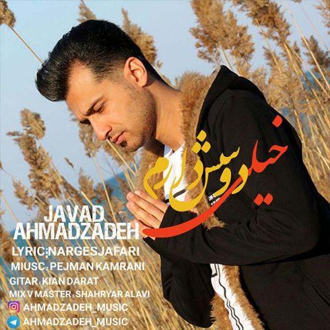 دانلود آهنگ خیلی دوسش دارم جواد احمدزاده