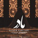 اهنگ جدید هاشم رمضانی بنام مادر