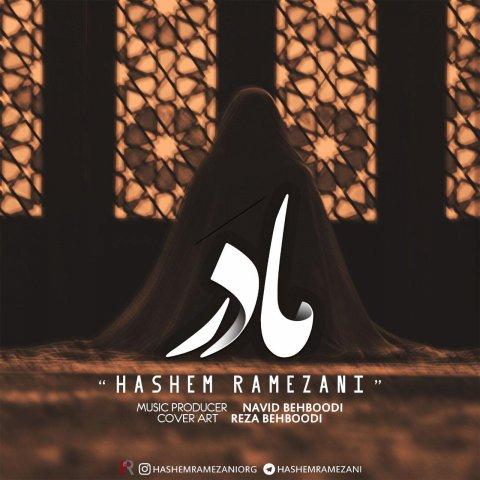 دانلود آهنگ مادر هاشم رمضانی