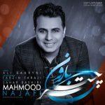 اهنگ محمود نجفی چتر و بارون